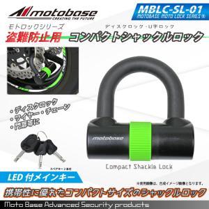 【在庫有】モトベース(MOTO BASE)盗難防止用品 モトロックシリーズ コンパクト シャックルロック (U字ロック)ブラック/グリーン MBLC-SL-01|e-net
