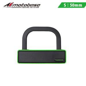 【在庫有】モトベース(MOTO BASE)盗難防止用品 モトロックシリーズ スリムスクエア シャックルロック(U字ロック) MBLC-SL-02/S(H:50mm)|e-net