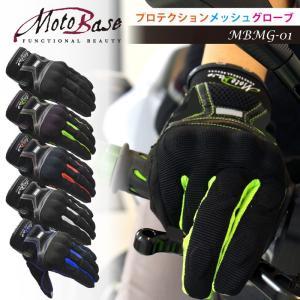 【在庫有】【セール品】モトベース(MOTO BASE)大人気 春夏モデル スマホ対応 プロテクションメッシュグローブ MBMG-01|e-net