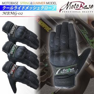 【在庫有】モトベース(MOTO BASE)大人気 春夏モデル スマホ対応 クールライドメッシュグローブ MBMG-02|e-net