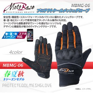 【送料無料】【在庫有】モトベース(MOTO BASE)春夏モデル 3シーズン スマホ対応 プロテクトクールメッシュグローブ MBMG-06|e-net|02