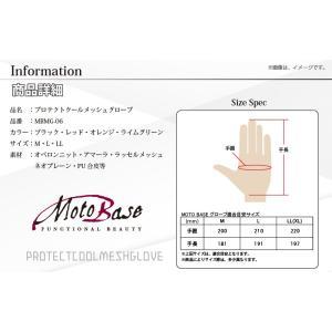 【送料無料】【在庫有】モトベース(MOTO BASE)春夏モデル 3シーズン スマホ対応 プロテクトクールメッシュグローブ MBMG-06|e-net|06