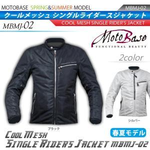 【在庫有】【送料無料】モトベース(MOTO BASE)人気  バイク用プロテクト 春夏モデル クールメッシュシングルライダースジャケット/MBMJ-02|e-net
