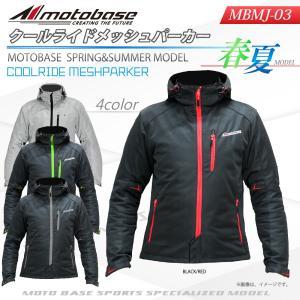 【在庫有】【送料無料】モトベース(MOTO BASE)春夏モデル バイク用プロテクト メッシュジャケット クールライドメッシュパーカー/MBMJ-03|e-net