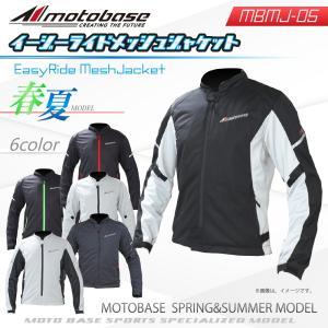 【送料無料】【在庫有】モトベース(MOTO BASE) 春夏モデル バイク用プロテクト メッシュジャケット イージーライドメッシュジャケット/MBMJ-05|e-net