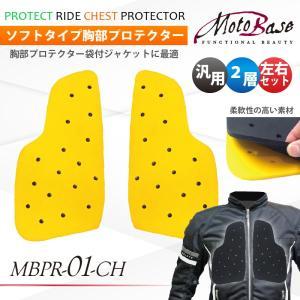 【在庫有】モトベース(MOTO BASE)プロテクトライド 汎用 胸部プロテクター/MBPR-01-CH|e-net