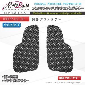 【在庫有】モトベース(MOTO BASE)プロテクトライド 汎用 メッシュ胸部プロテクター(胸部用)MBPR-02-CH|e-net