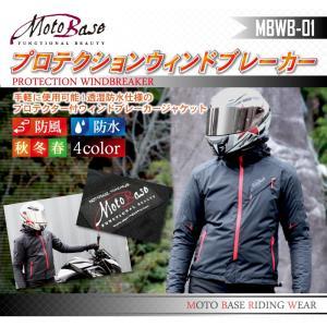 【在庫有】モトベース(MOTO BASE)秋冬春モデル 防風・防水 バイク用ジャケット プロテクション ウインドブレーカー ジャケット/MBWB-01 e-net 02