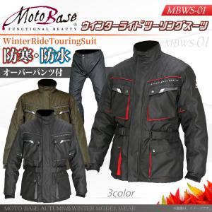 【在庫有】【送料無料】モトベース(MOTO BASE)秋冬モデル 防寒・防水・ウインターライドツーリングスーツ(ウインタージャケット&オーバーパンツ)/MBWS-01|e-net