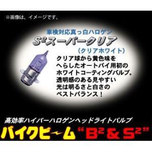 M&H マツシマ バイク用ヘッドライトバルブ バイクビーム S2スーパークリア PH7(6v25/25w) 1SC