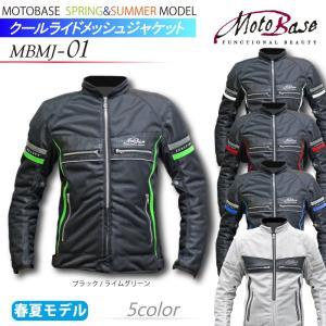 【在庫有】【送料無料】【SALE】モトベース(MOTO BASE) バイク用プロテクト 春夏モデル クールライド メッシュジャケット/MBMJ-01|e-net