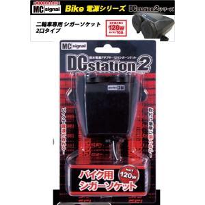 ニューイング NS-001 バイク用用 DC ステーション2 シガーソケット2口タイプ|e-net
