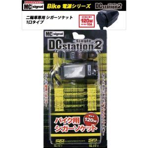 ニューイング NS-002 バイク用用 防水シガーソケット12V 電源|e-net