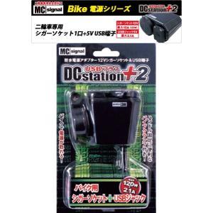 ニューイング NS-003 バイク用用 USB ステーション2 +5V 2.1A USB端子|e-net