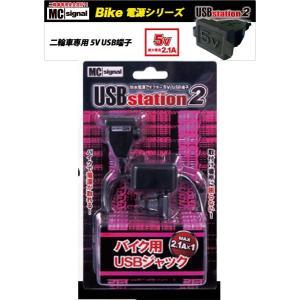 ニューイング NS-004 バイク用用 USB ステーション2 5V USB端子 1口タイプ|e-net