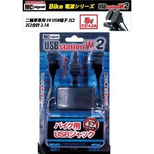 ニューイング NS-005 バイク用用 USB ステーションダブル2 5V 2.1A USB端子 2口タイプ|e-net
