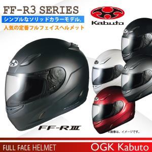 OGK(オージーケーカブト)フルフェイスヘルメット FF-R3|e-net