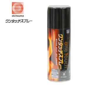 【在庫有】オキツモ 耐熱塗料 ワンタッチスプレー (艶消しブラック)/300ml