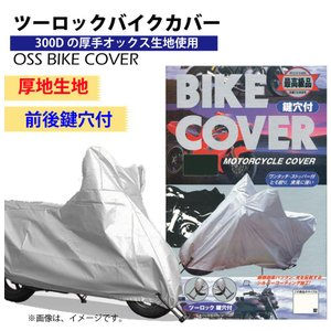 【品名】高品質 厚地 300Dオックス生地使用 (2ロック)ツーロック バイクカバー  【仕様】 ・...
