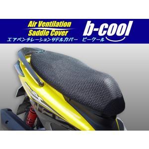 【在庫有】OSS オートバイ・クスーターに最適 快適 3Dメッシュシートカバー B-COOL(ビークール)BCL-01[サイズ:L]|e-net