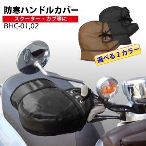 【在庫有】[防風・防寒・お買得]OSS スクーター用  防寒ハンドルカバー/BHC-01,02|e-net