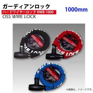 OSS 盗難防止用 スチールリンク ハードワイヤーロック HWB-1000(1000mm)[1000mm]|e-net