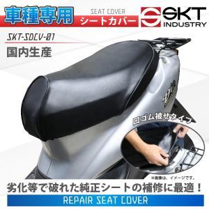 【在庫有】SKTインダストリー 車種専用 補修用シートカバー(サドルカバー)(国産品)被せタイプ SKT-SDCV-01 [A-16] ディオ(Dio) (AF62/AF68) e-net