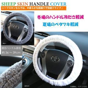 【在庫有】自動車用 シープスキン ハンドルカバー|e-net