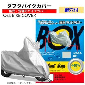 【在庫有】OSS 格安・定番 鍵穴付 タフタ バイクカバー[2型]リアボックス装着 ビッグスクーター用|e-net