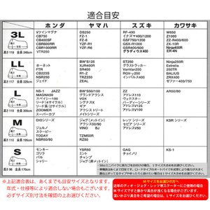 【在庫有】【送料無料】[同梱・代引不可]OSS 格安・定番 鍵穴付 タフタ バイクカバー(ボディーカバー・車体カバー)[S M L LL 3L]|e-net|02