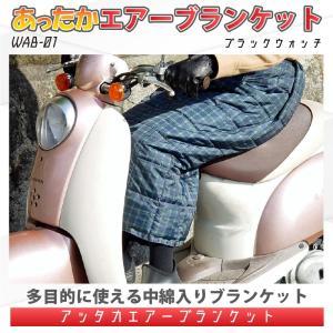 【在庫有】[防風・防寒]膝掛け・ヒザカバー あったかエアーブランケット/WAB-01|e-net
