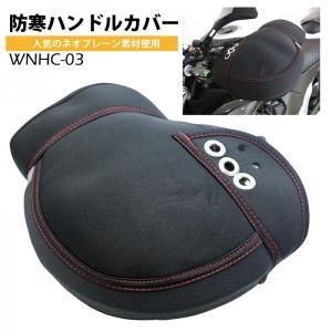 【在庫有】OSS 防風・防寒 オートバイ・スクーター用 ネオプレーンハンドルカバー WNHC-03|e-net