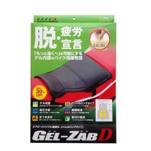 プロト EFFEX(エフェックス) GEL-ZAB D(ゲルザブD) ユニバーサル(210X280X360mm)  EHZ2836
