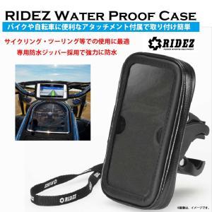 【在庫有】ライズ(RIDEZ) バイク・自転車に最適 防水スマホケース&アタッチメント(スマートフォンホルダー)|e-net