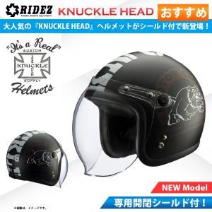 【送料無料】【在庫有】ライズ(RIDEZ) シールド付き ジェットヘルメット KNUCKLE HEAD(ナックルヘッド) BULL2 ブラック/ホワイト e-net