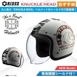 【送料無料】【在庫有】ライズ(RIDEZ) シールド付き ジェットヘルメット KNUCKLE HEAD(ナックルヘッド) BULL2 ホワイト/ブラック|e-net