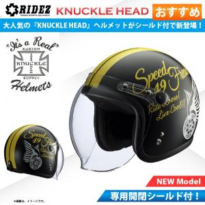 【送料無料】【在庫有】ライズ(RIDEZ) シールド付き ジェットヘルメット KNUCKLE HEAD(ナックルヘッド) スピードフリーク2 ブラック/イエロー|e-net