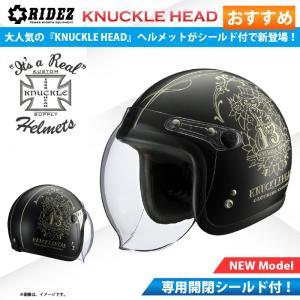 【送料無料】【在庫有】ライズ(RIDEZ) シールド付き ジェットヘルメット KNUCKLE HEAD(ナックルヘッド) ワイルドキャット2 Mブラック|e-net