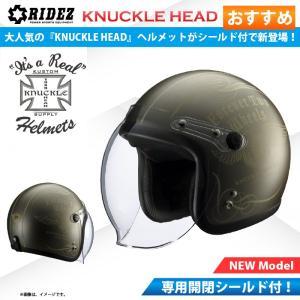 【送料無料】【在庫有】ライズ(RIDEZ) シールド付き ジェットヘルメット KNUCKLE HEAD(ナックルヘッド) フライホイール2 ブラウン/アイボリー|e-net