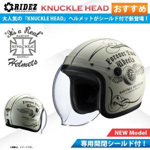 【送料無料】【在庫有】ライズ(RIDEZ) シールド付き ジェットヘルメット KNUCKLE HEAD(ナックルヘッド) フライホイール2 アイボリー/ブラック|e-net