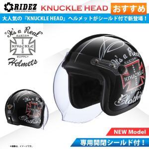 【送料無料】【在庫有】ライズ(RIDEZ) シールド付き ジェットヘルメット KNUCKLE HEAD(ナックルヘッド) カスタムクロス2 ブラック フリー(57〜60cm未満)|e-net