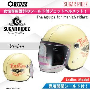 【送料無料】【在庫有】ライズ(RIDEZ) レディースジェットヘルメット シュガーライズ Vivian(ビビアン)  Free&Easy アイボリー/レディースサイズ|e-net