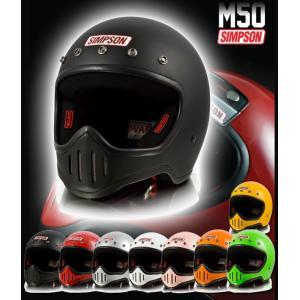 シンプソン(SIMPSON) フルフェイスヘルメット MODEL 50(モデル50 M50)|e-net