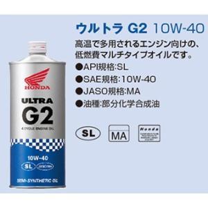 ホンダ純正 4ストローク(4スト)エンジンオイ...の関連商品3