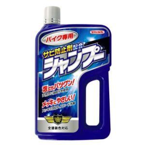 【在庫有】ウイルソン(WILLSON)洗車用品 バイク専用 シャンプー 750ml[03096]|e-net