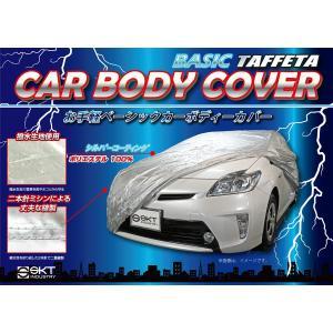 【在庫有】人気 自動車用 お手軽 カバー ボディーカバー 車体カバー SKT-BBC-01/サイズ:NO.3|e-net