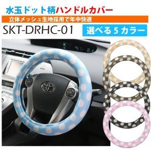 【在庫有】SKTインダストリー 自動車用 高品質 お洒落でカワイイ 水玉ドット柄 ハンドルカバー [SKT-DRHC-01]|e-net