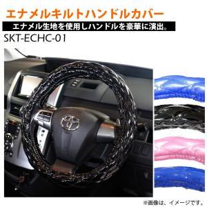 【在庫有】SKTインダストリー 自動車用 高品質 太巻 高品質 エナメルキルトハンドルカバー [SKT-ECHC-01]|e-net