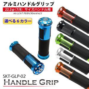 【在庫有】[アウトレット]人気のアルミ&ラバー製 バイク用ハンドルグリップ φ22.2mm (7/8) 汎用 SKT-GLP-02|e-net