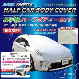 【在庫有】SKTインダストリー 自動車用 雪・霜対策に最適 お手軽 ハーフ カーボディーカバー (車体カバー/カーカバー/ハーフカバー) SKT-HBC-01【ビッグサイズ】|e-net